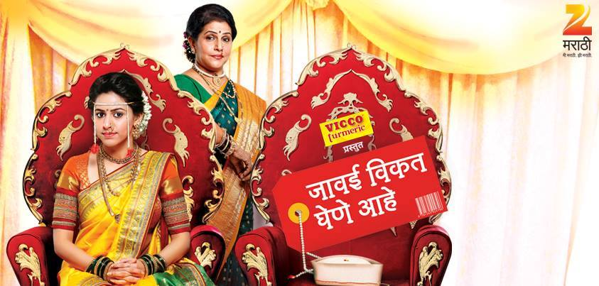 Zee Tv - Serial Songs : Free Download