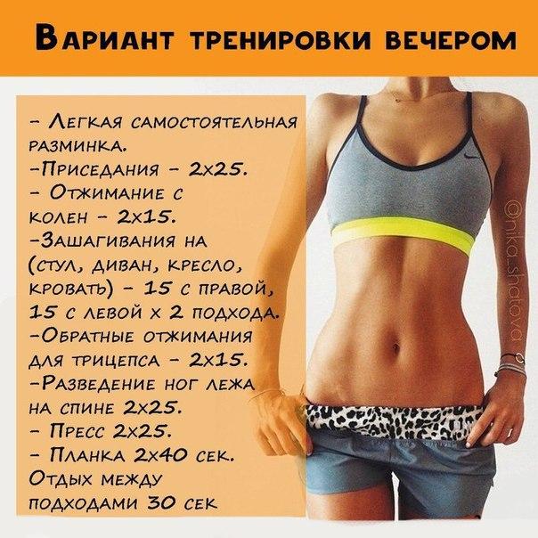 Похудеть быстро без диет нагрузок