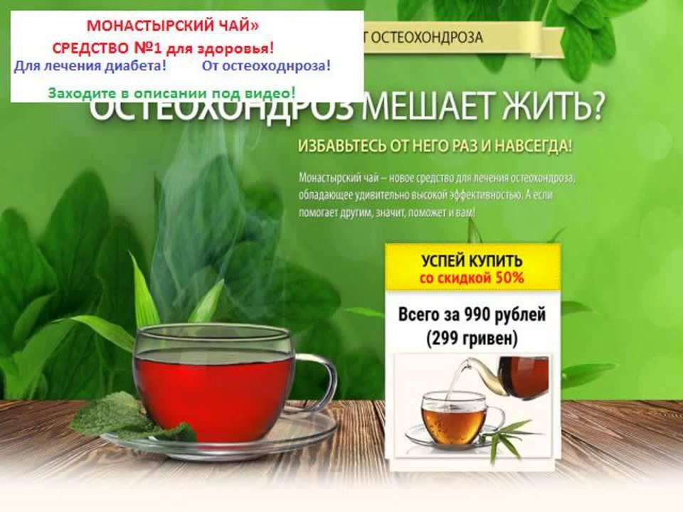 Монастырский чай от алкоголизма в минске