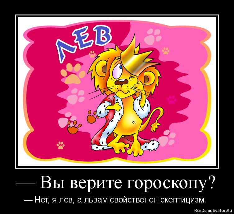 Любовный гороскоп   февраль женщи  лев