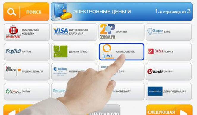 Как получить номер виртуального счета