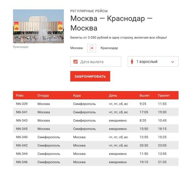 Краснодар Москва авиабилеты от 3349 руб расписание