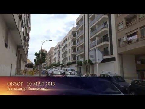 Недвижимость недорогая в испании от банка