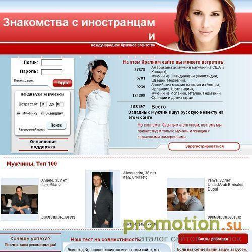 Сайт знакомств иностранцами лучше