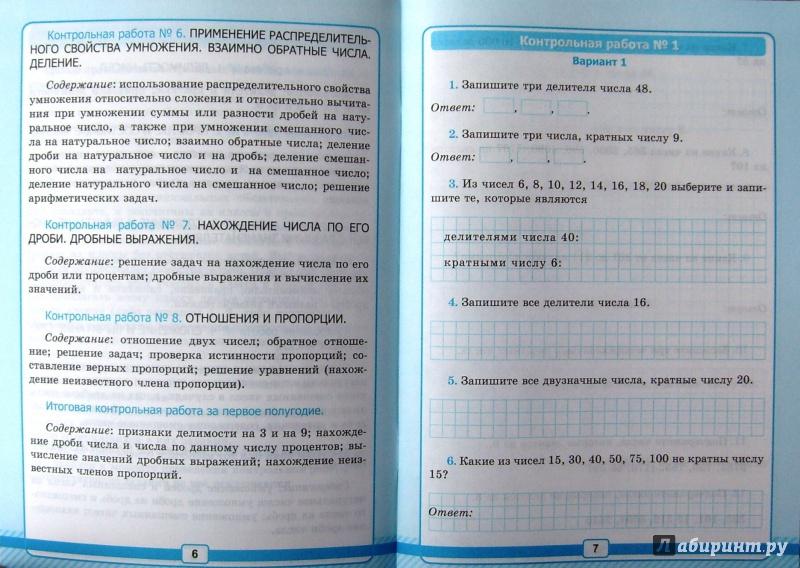 Ответы и решения по математике 6 класс для контрольных работ