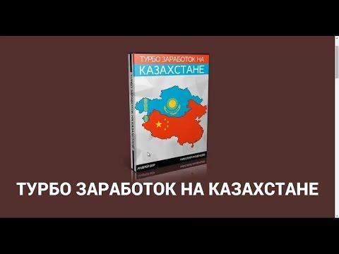 Как заработать по интернету в казахстане