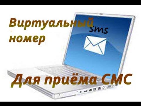Виртуальный номер для приема sms онлайн