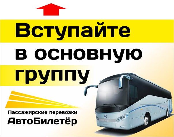 автобус москва уфа билет