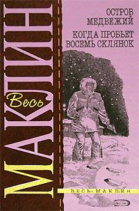 Книга остров медвежий дорога пыльной смерти алистер