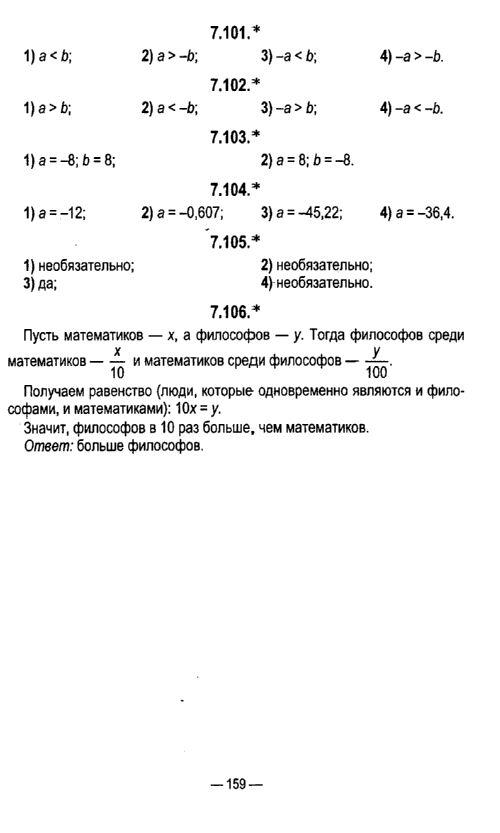 Ответы по математике 6 класс и б шнепермана