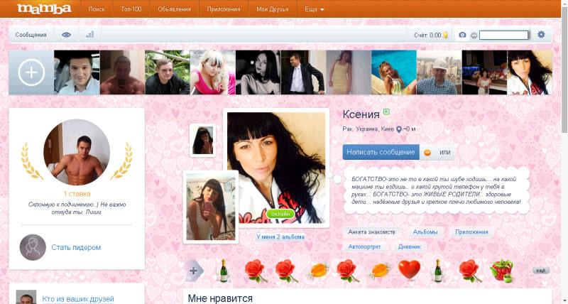 Скрипт сайта знакомств версия мамба