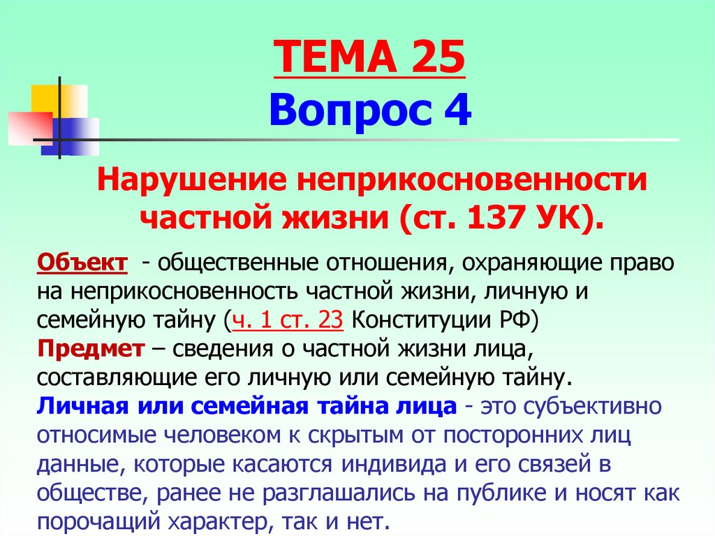 УК РФ Статья 138- consultantru