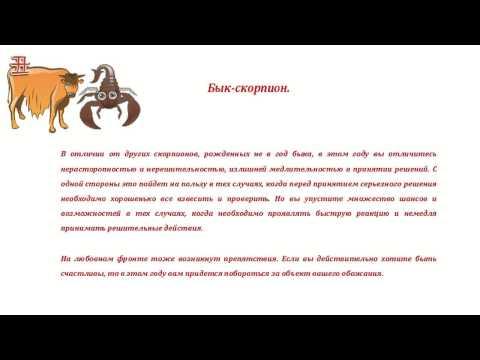Гороскоп овен женщи  бык 2018