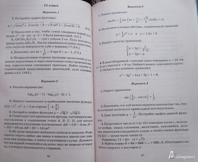 Олимпиадная работа по математике 8 класс ответы