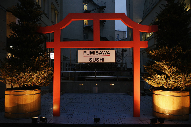 Ресторан Fumisawa Sushi - фотография 5