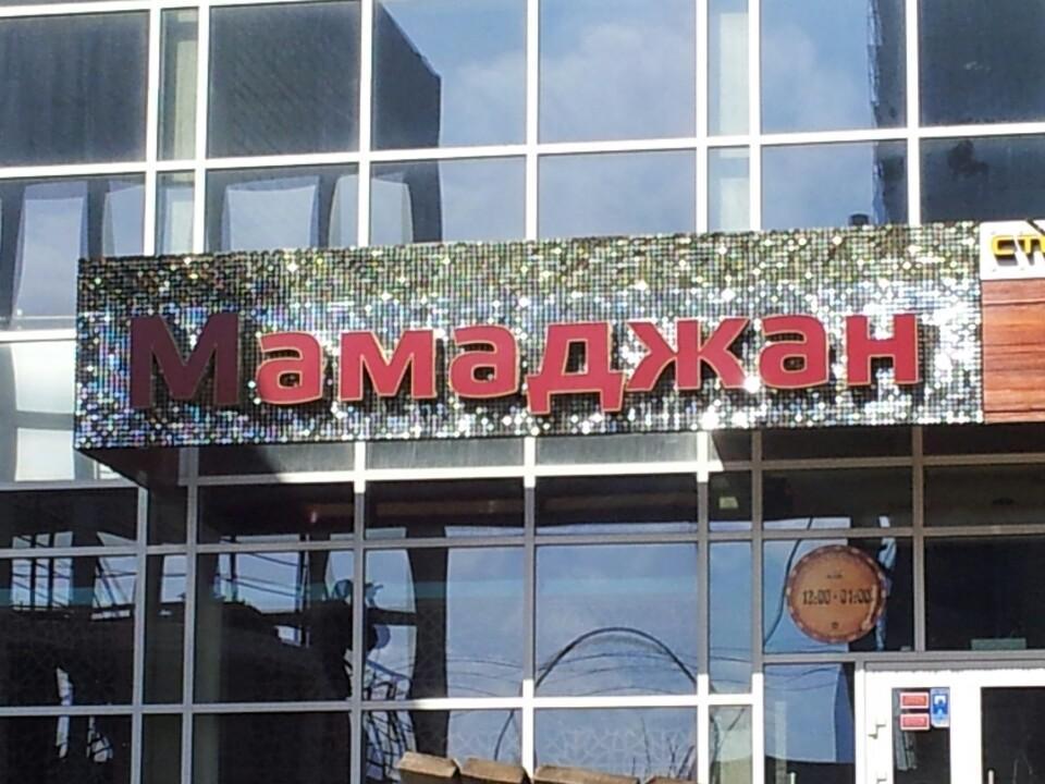 Ресторан Мамаджан - фотография 2