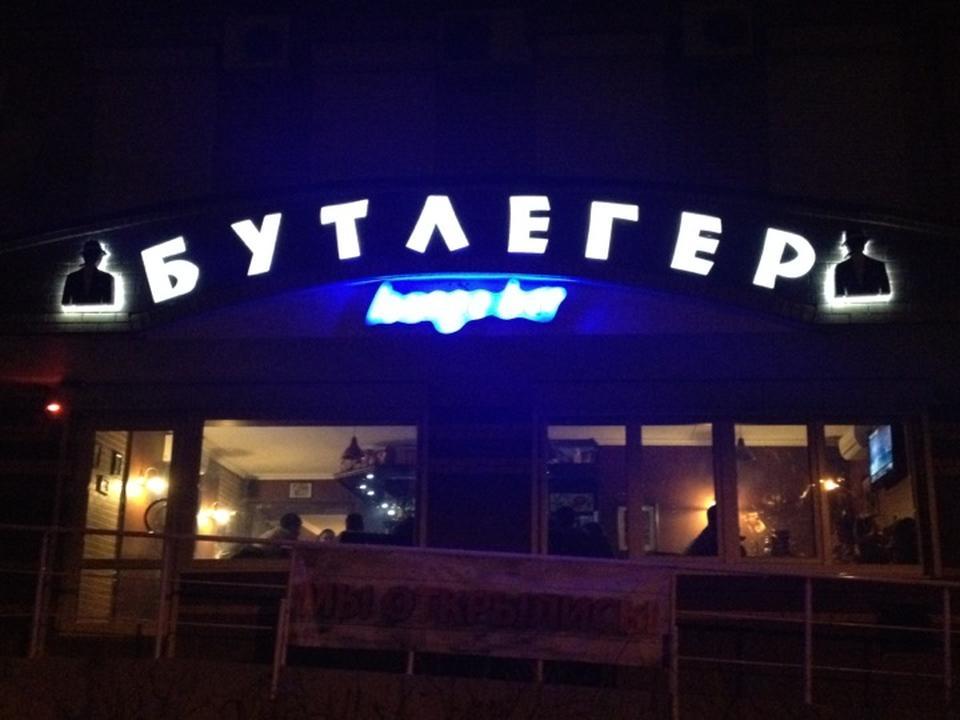 Ресторан Бутлегер - фотография 3