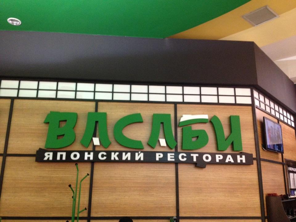 Ресторан Васаби - фотография 1