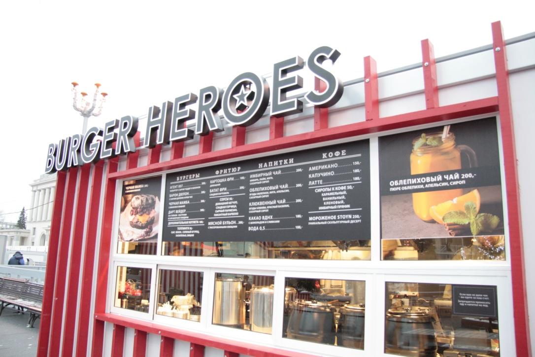Ресторан Burger Heroes - фотография 3