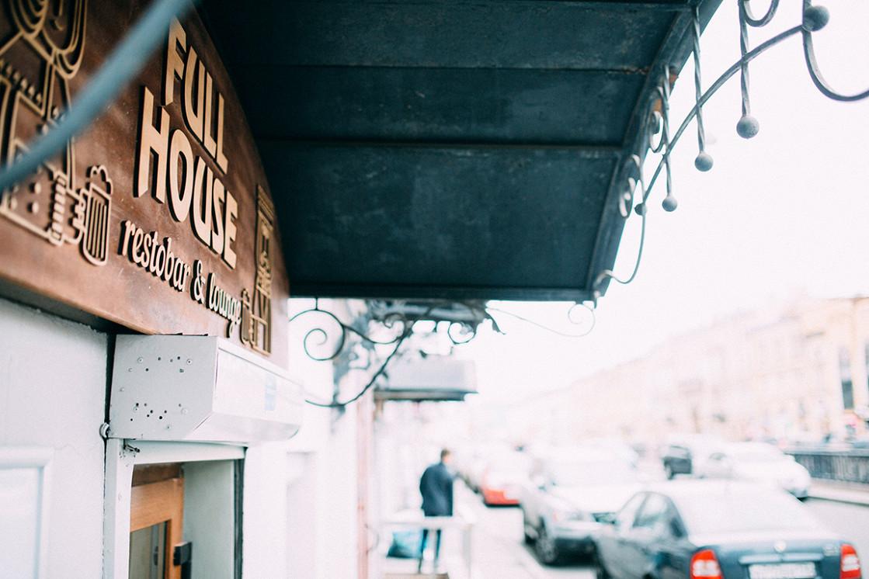 Ресторан Full House Restobar & Shop - фотография 1