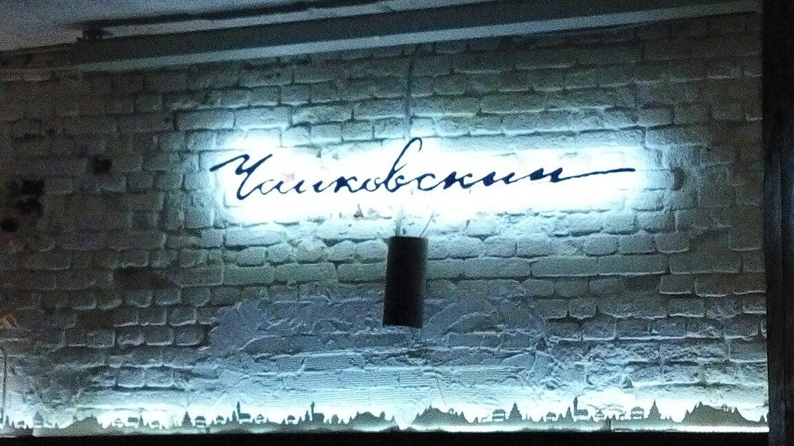 Ресторан Чайковский - фотография 1