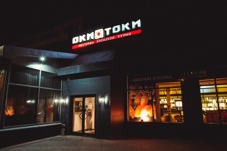 Ресторан Оки-токи - фотография 1
