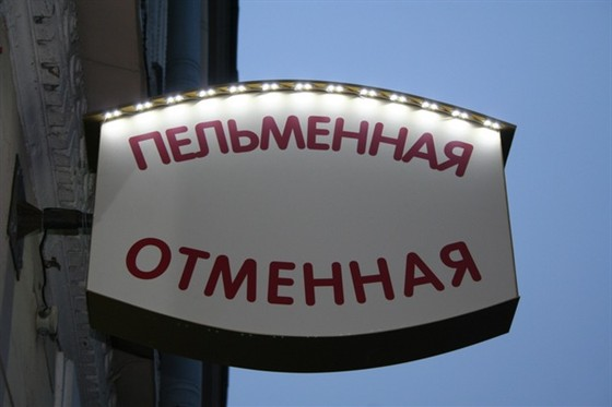 Ресторан Волшебный вкус - фотография 3 - И действительно, отменный вкус отменной пельменной!;)