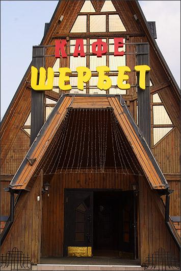 Ресторан Щербет - фотография 9