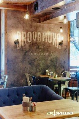Ресторан Drovamuka - фотография 6