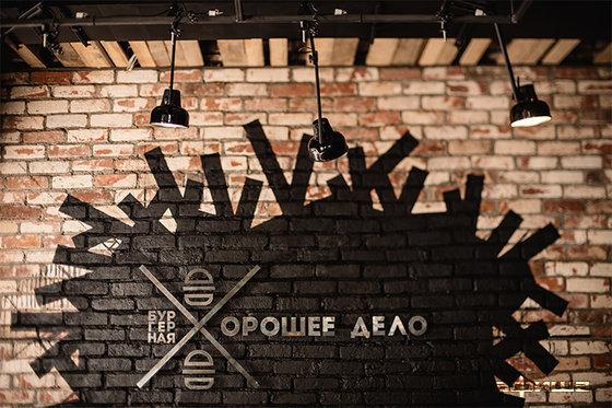 Ресторан Хорошее дело - фотография 11
