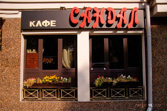 Ресторан Сандал - фотография 2