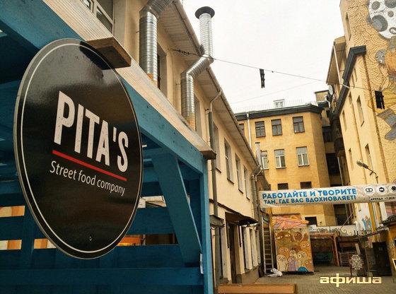 Ресторан Pita's - фотография 12
