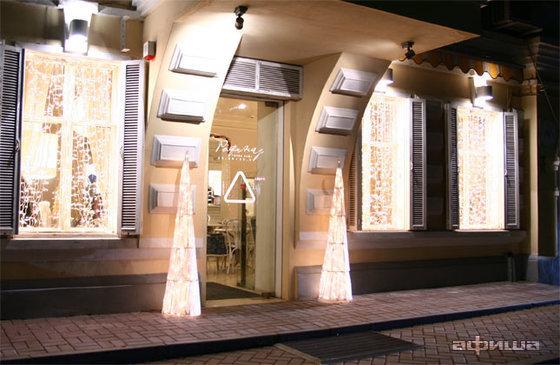 Ресторан Рафинад - фотография 2