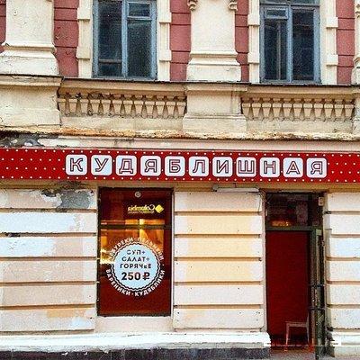 Ресторан Кудяблишная - фотография 1