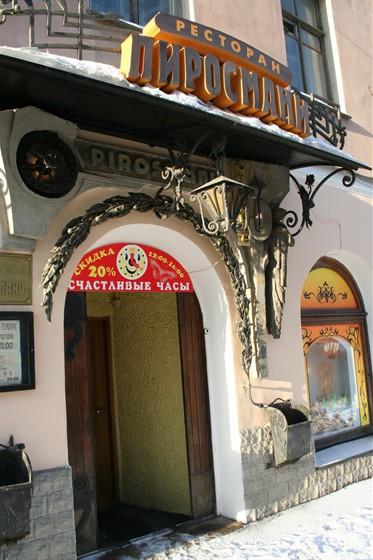 Ресторан Пиросмани - фотография 9