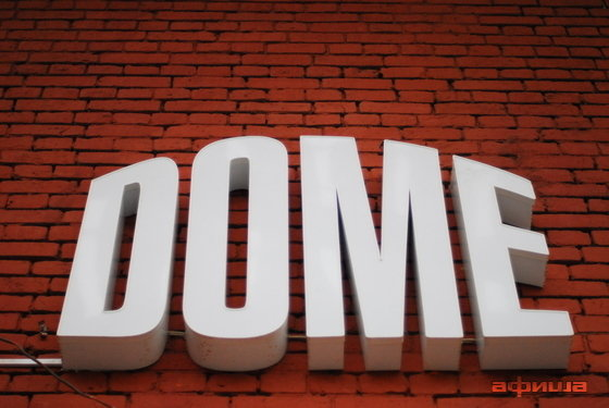 Ресторан Dome - фотография 11