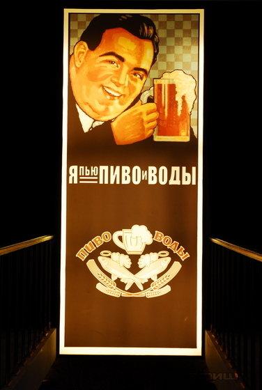Ресторан Пиво-воды - фотография 10
