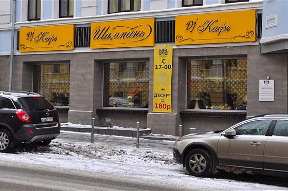 Ресторан Шампань - фотография 8