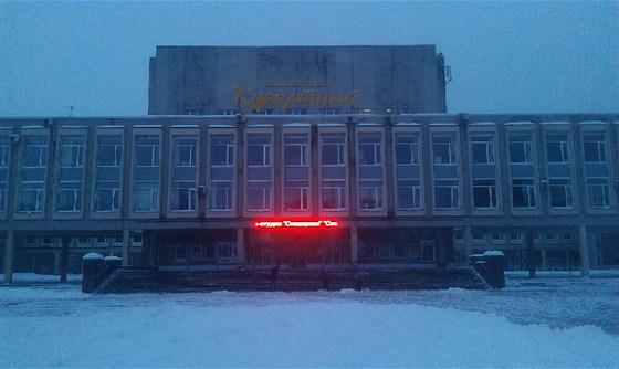 Фото кинотеатр Курортный (Сестрорецк)