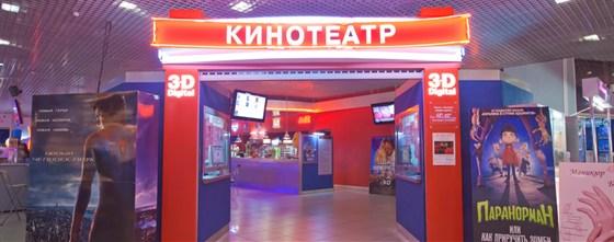 Фото кинотеатр Европа