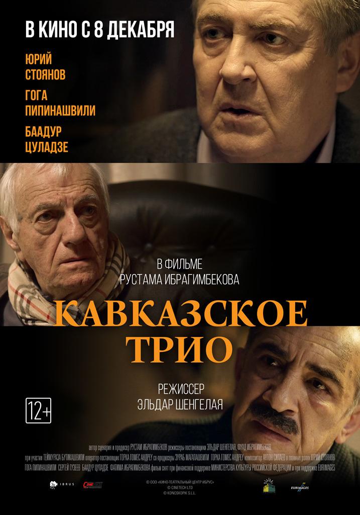 Кавказское трио смотреть фото