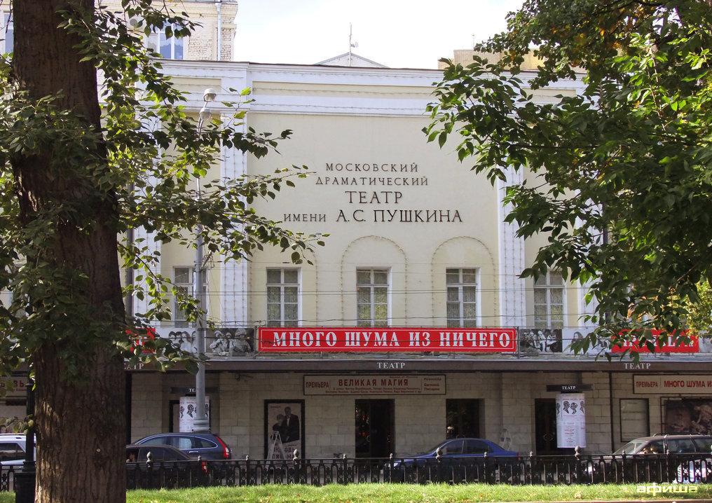 Театр в евпатории им пушкина афиша на сентябрь театр сатиры билеты репертуар на