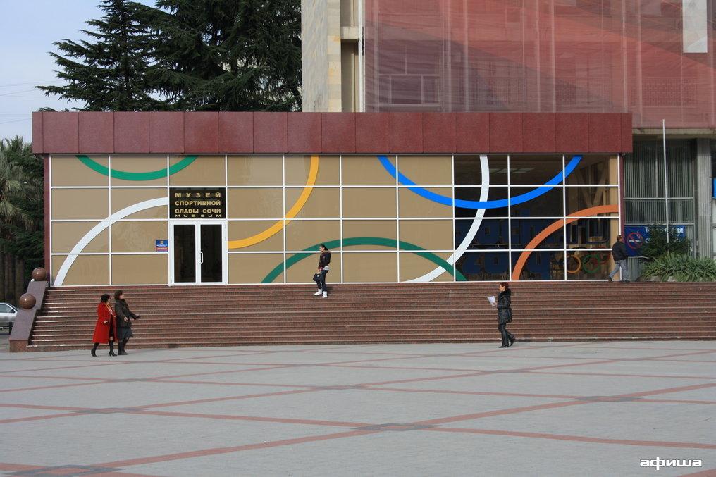 Фото музей спортивной славы Сочи