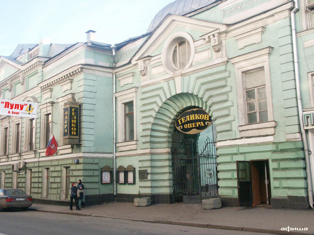 Фото театр Геликон-опера