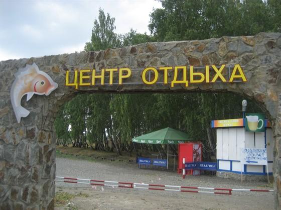 Фото парк Пляж «Радужная форель»