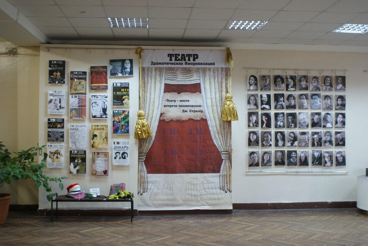 Фото театр драматических импровизаций