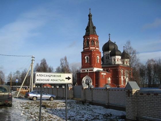 Фото александро-Невский женский монастырь