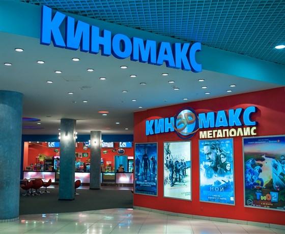 Фото кинотеатр Киномакс 3D–Мегаполис