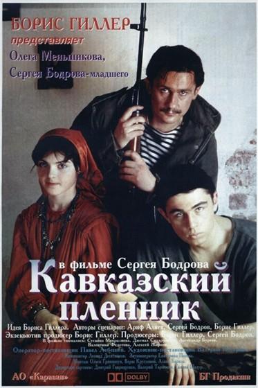 Кавказский пленник смотреть фото