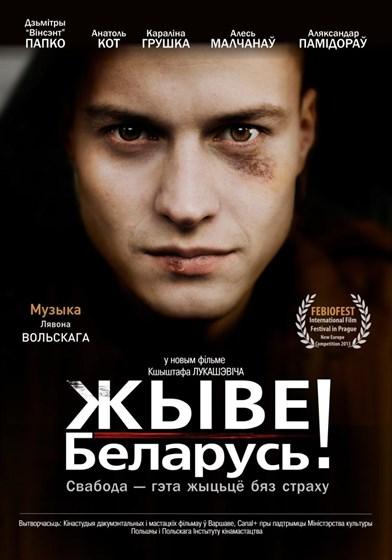 Да здравствует Беларусь смотреть фото